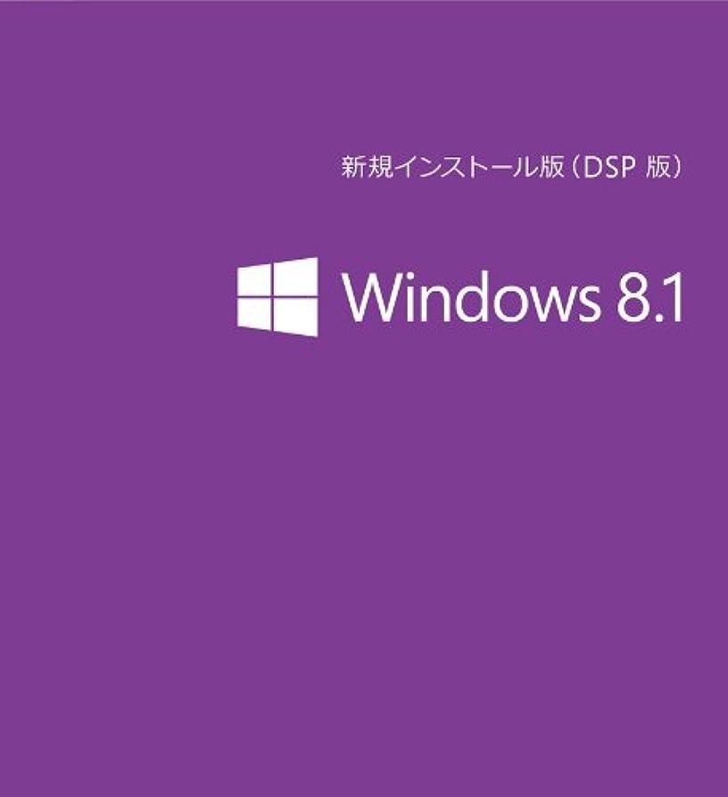 空の政治的部分【旧商品】Microsoft Windows 8.1 (DSP版) 64bit 日本語 Windows8.1アップデート適用済み