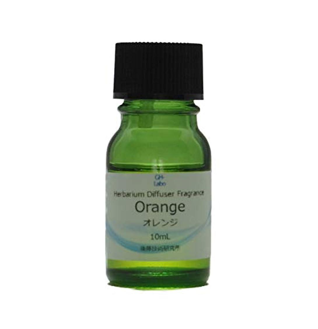 科学的定刻進捗オレンジ フレグランス 香料 ディフューザー ハーバリウム アロマオイル 手作り 化粧品