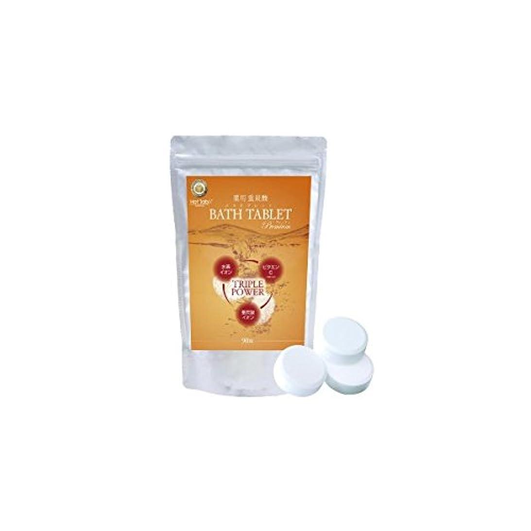 家具しおれた強化薬用入浴剤 薬用重炭酸 バスタブレット プレミアム (90錠)