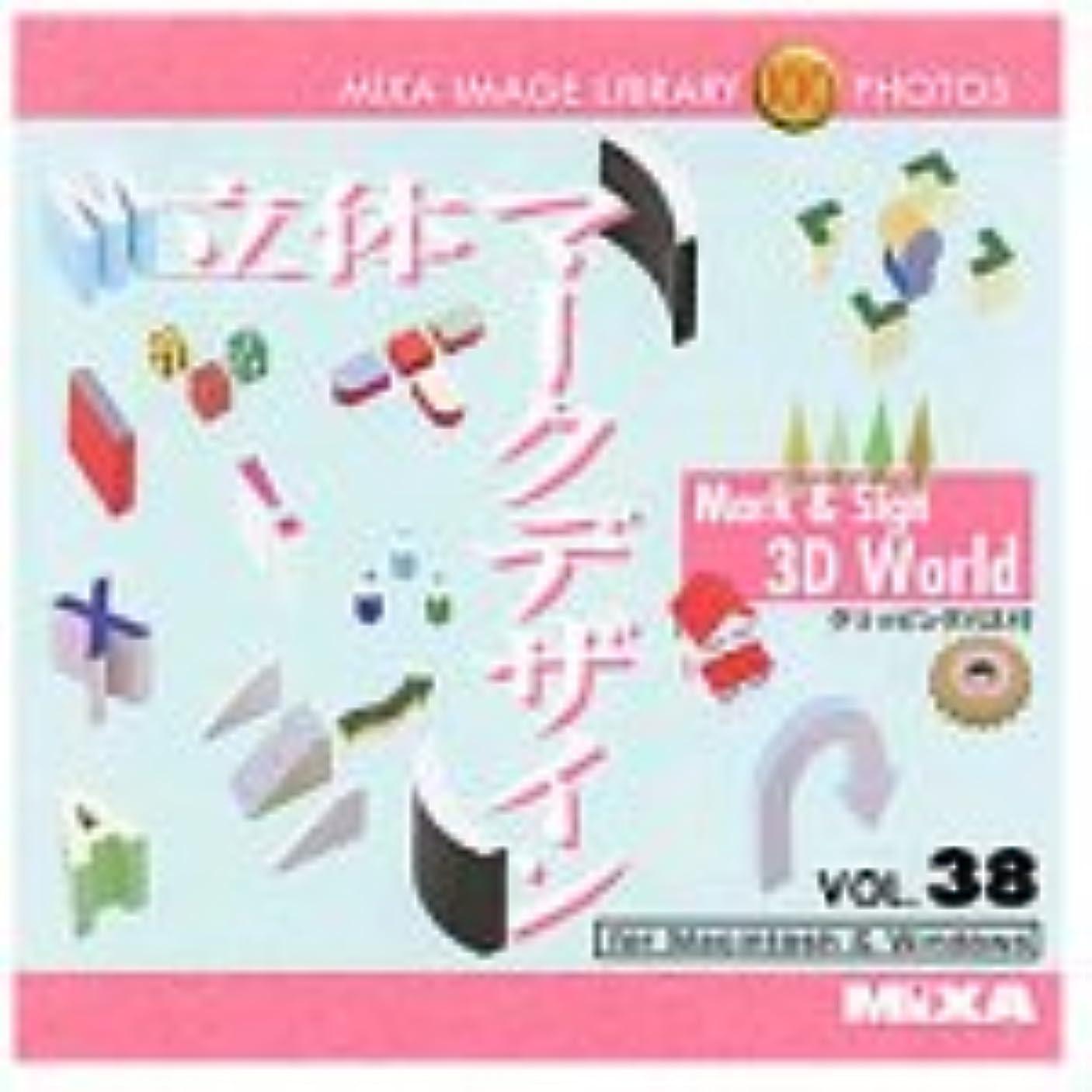 今ペックジャンルMIXA IMAGE LIBRARY Vol.38 立体マークデザイン
