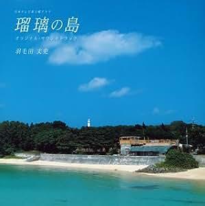 日本テレビ系土曜ドラマ 瑠璃の島 オリジナル・サウンドトラック