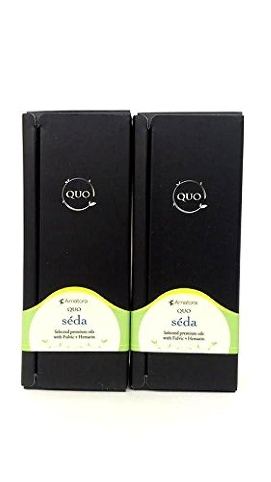 不従順収穫硫黄アマトラ 【2セット】クゥオ セダ<トリートメントオイル>30ml