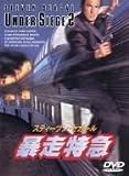 暴走特急 [DVD]