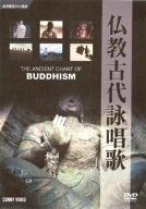 仏教古代詠唱歌 [DVD]