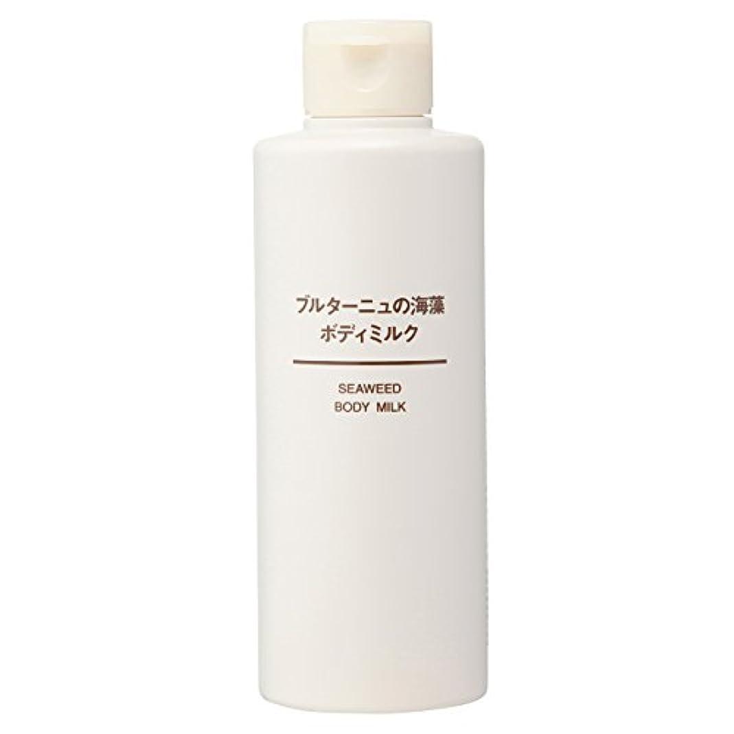 簡単にパス軽く無印良品 ブルターニュの海藻 ボディミルク 200ml 日本製
