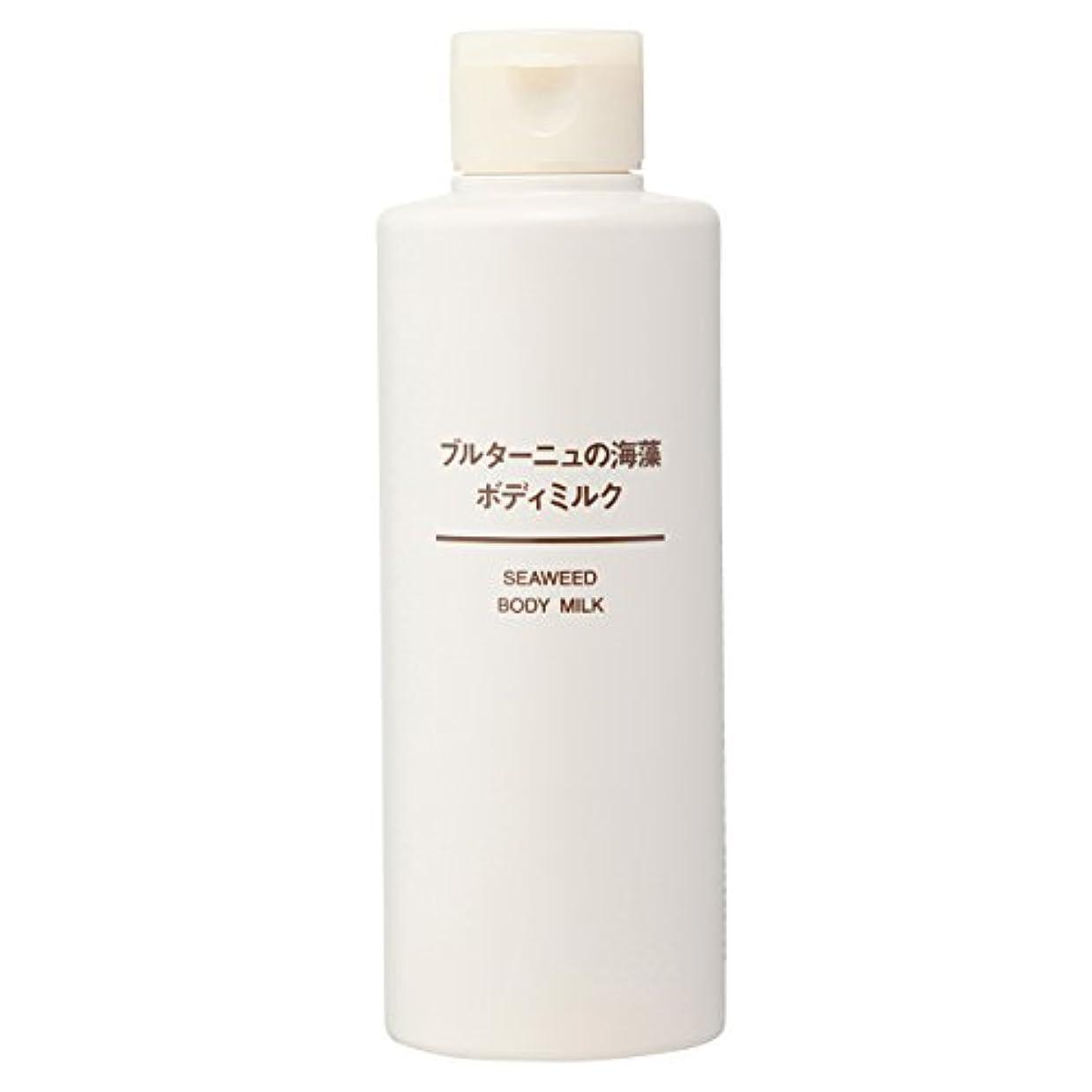 呼吸ぶどう一族無印良品 ブルターニュの海藻 ボディミルク 200ml 日本製