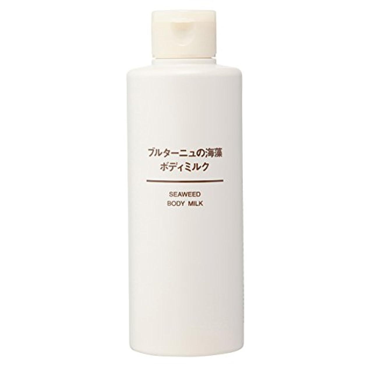 忠実に共産主義なめらかな無印良品 ブルターニュの海藻 ボディミルク 200ml 日本製