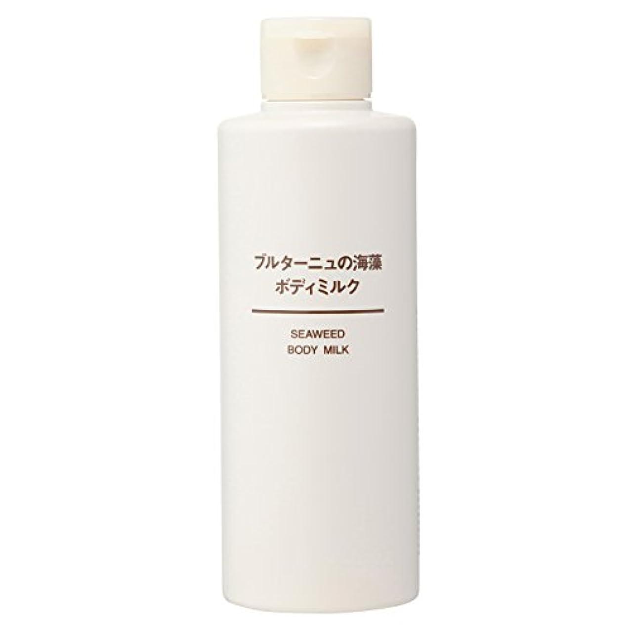 コミュニティドレイン備品無印良品 ブルターニュの海藻 ボディミルク 200ml 日本製