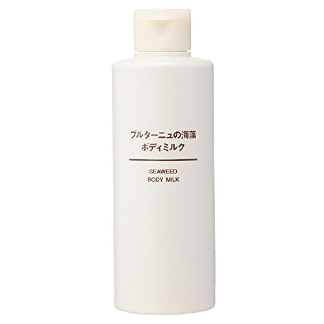 残る潜在的な普通の無印良品 ブルターニュの海藻 ボディミルク 200ml 日本製