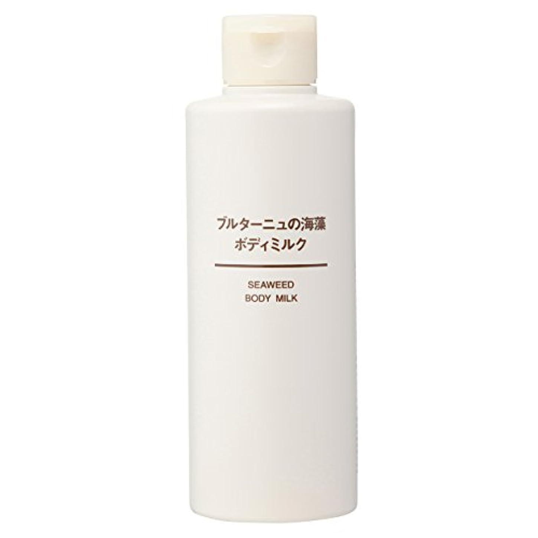 言い換えると余分な変換無印良品 ブルターニュの海藻 ボディミルク 200ml 日本製