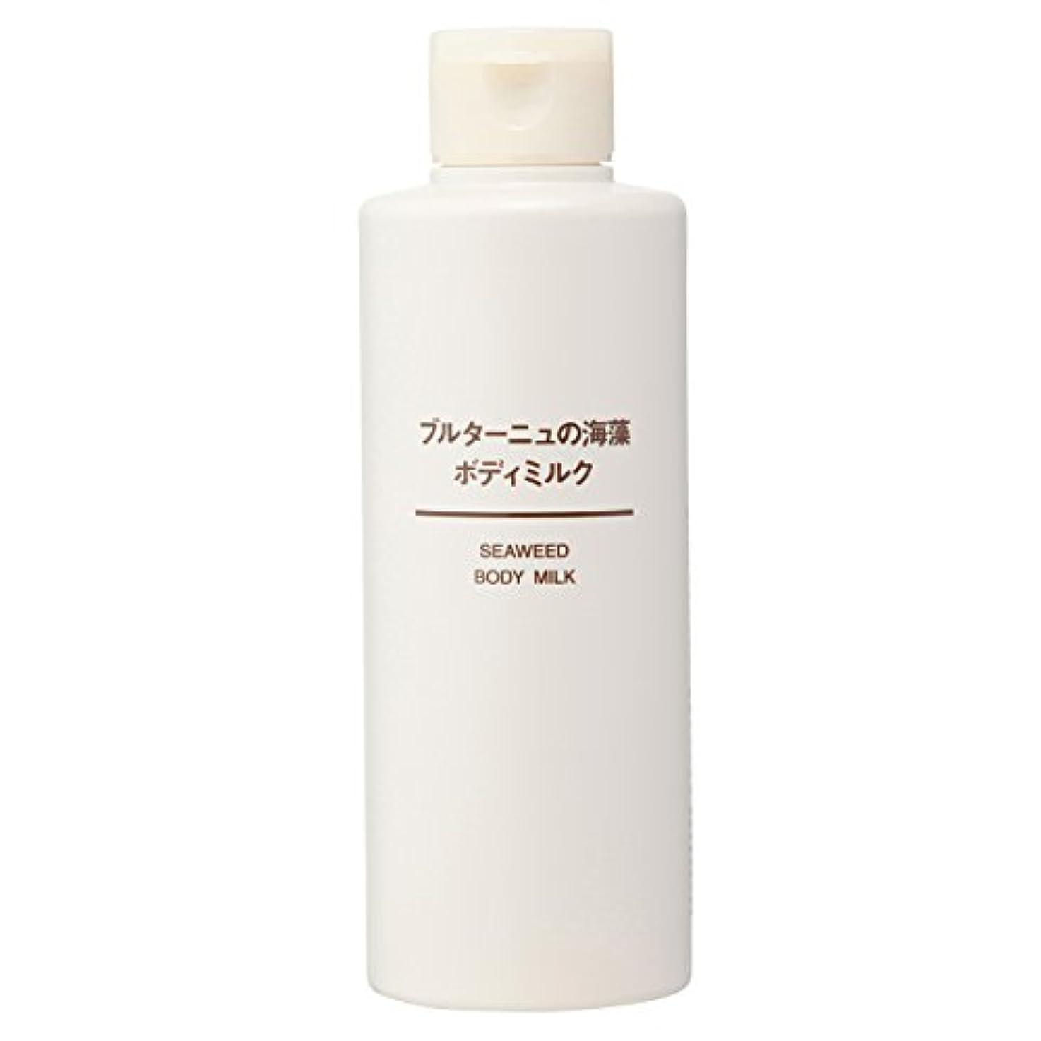 郵便番号ストレスの多い磁気無印良品 ブルターニュの海藻 ボディミルク 200ml 日本製