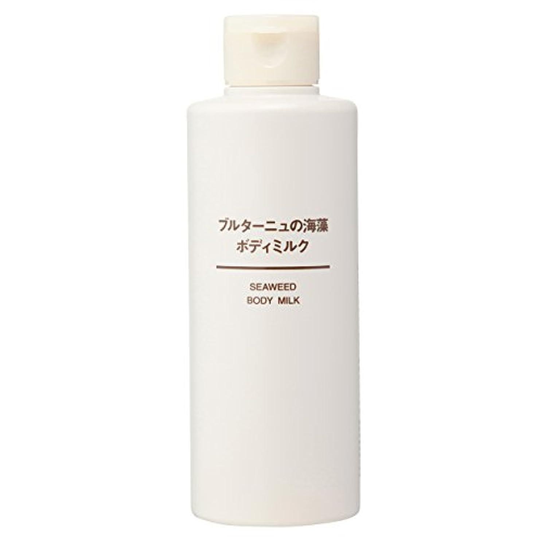 調整可能水平珍しい無印良品 ブルターニュの海藻 ボディミルク 200ml 日本製