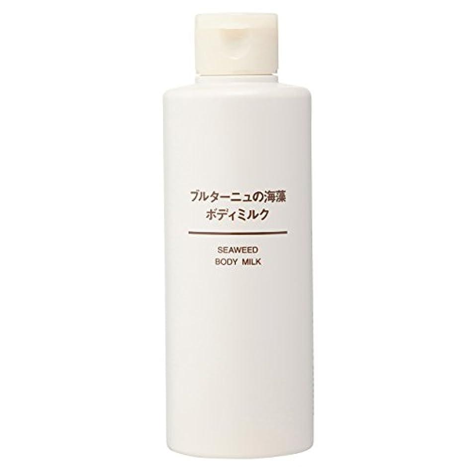 参加する優遇バッジ無印良品 ブルターニュの海藻 ボディミルク 200ml 日本製