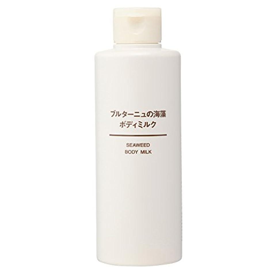 年金受給者ポップハブブ無印良品 ブルターニュの海藻 ボディミルク 200ml 日本製