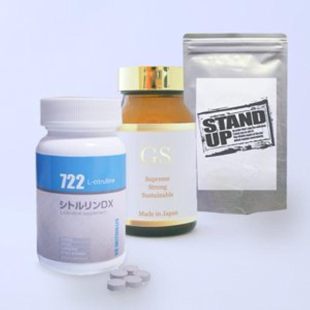 貧しいかもしれないコカイン【amazon限定】STAND UP(単品)+シトルリンDX(単品)+GS(単品)プレミアムセット【超お買い得】