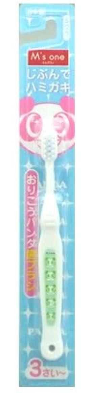 杖有効囲まれたエムズワン おりこう パンダ ハブラシ 3才から 子供用 歯ブラシ