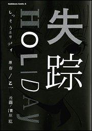 失踪HOLIDAY (角川コミックス・エース (KCA170-1))の詳細を見る