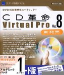 CD革命/Virtual Pro Ver8 アカデミックパック 1ユーザー アップグレード版