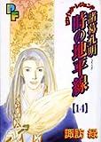 諸葛孔明時の地平線 14 (プチフラワーコミックス)