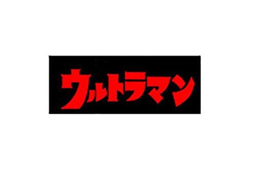 復刻版 CCP 1/6 特撮シリーズ Vol.EX 対ウルトラマンAタイプ ヒレ開きガボラ