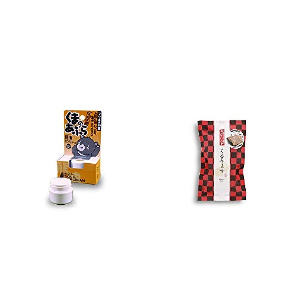 無臭半球広告[2点セット] 信州木曽 くまのあぶら 熊油スキン&リップクリーム(9g)?くるみよせ(こし餡)(5個入)