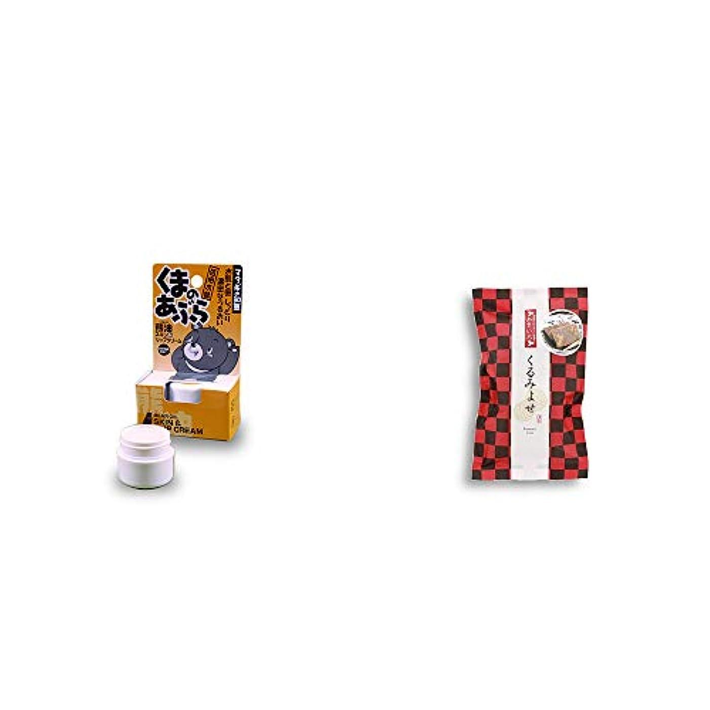 市区町村シーボード責[2点セット] 信州木曽 くまのあぶら 熊油スキン&リップクリーム(9g)?くるみよせ(こし餡)(5個入)