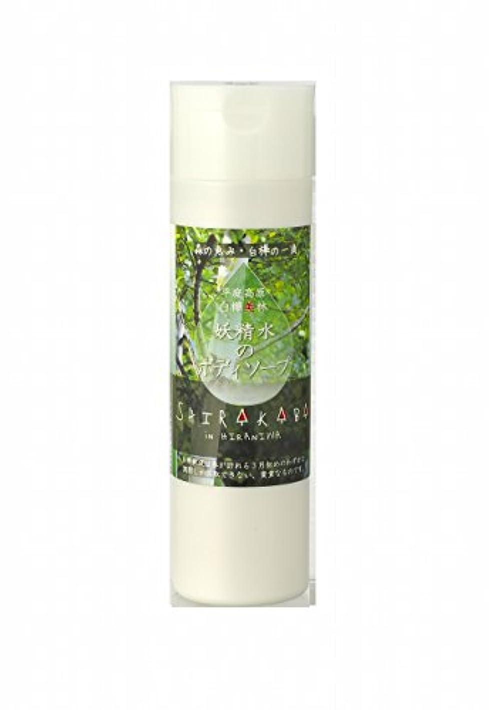 舞い上がる方向特定の平庭高原白樺美林 妖精水のボディソープ 天然成分 [美肌?保湿] 復興支援