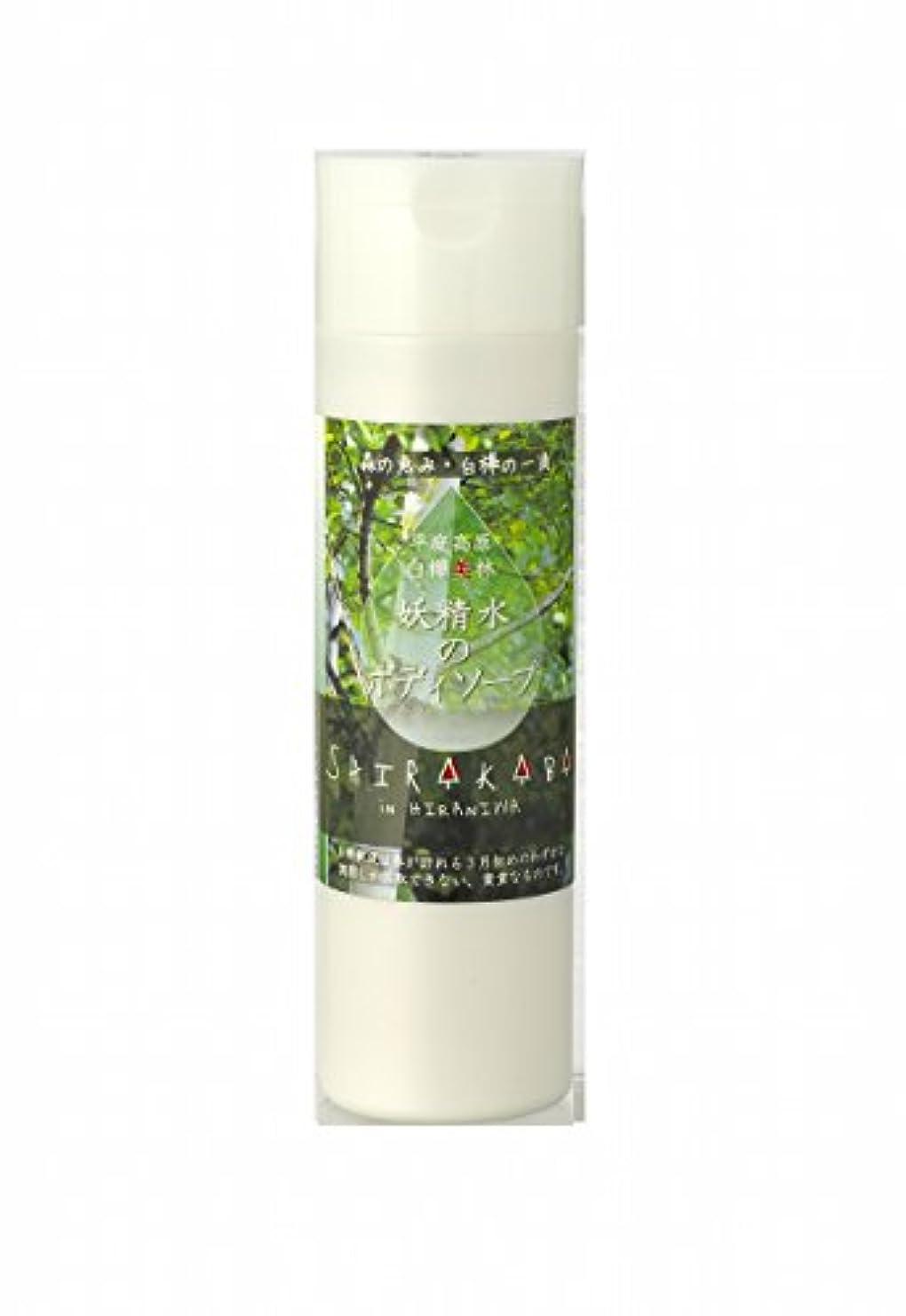 先にリーチ怠平庭高原白樺美林 妖精水のボディソープ 天然成分 [美肌?保湿] 復興支援