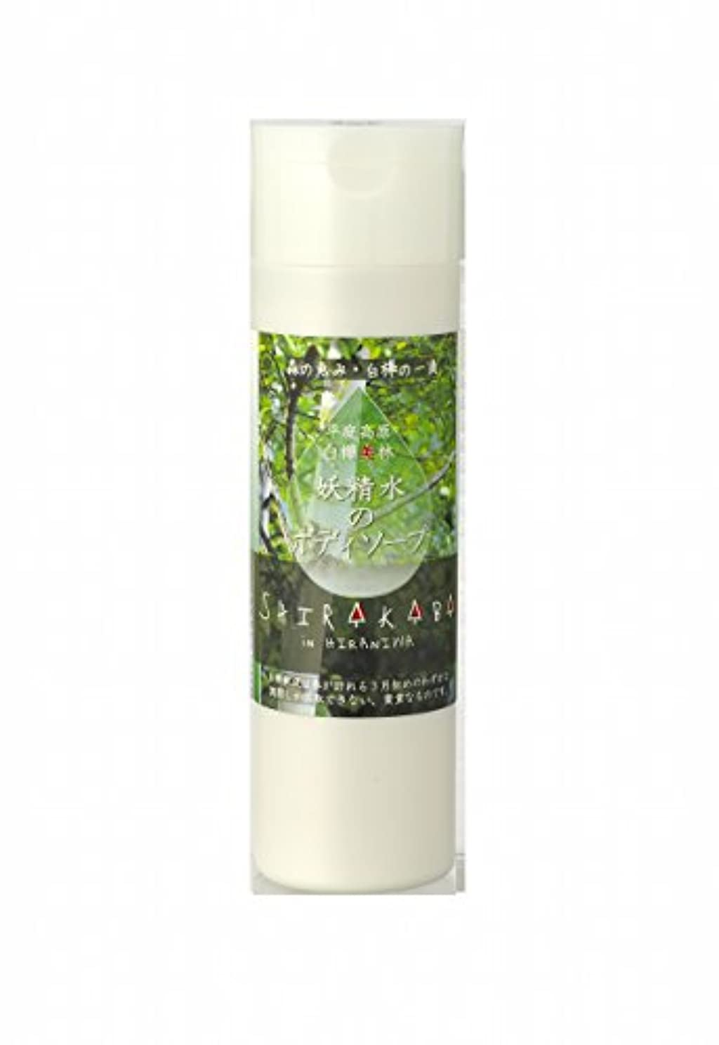 ピクニックをするジャンクション自己尊重平庭高原白樺美林 妖精水のボディソープ 天然成分 [美肌・保湿] 復興支援