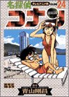 名探偵コナン―テレビアニメ版 (24) (少年サンデーコミックス―ビジュアルセレクション)