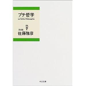 プチ哲学 (中公文庫)