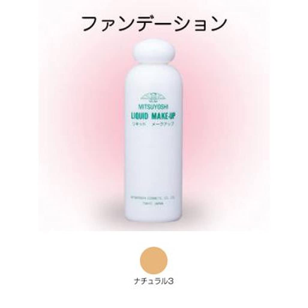売上高加害者準備するリキッドメークアップ 200ml ナチュラル3 【三善】