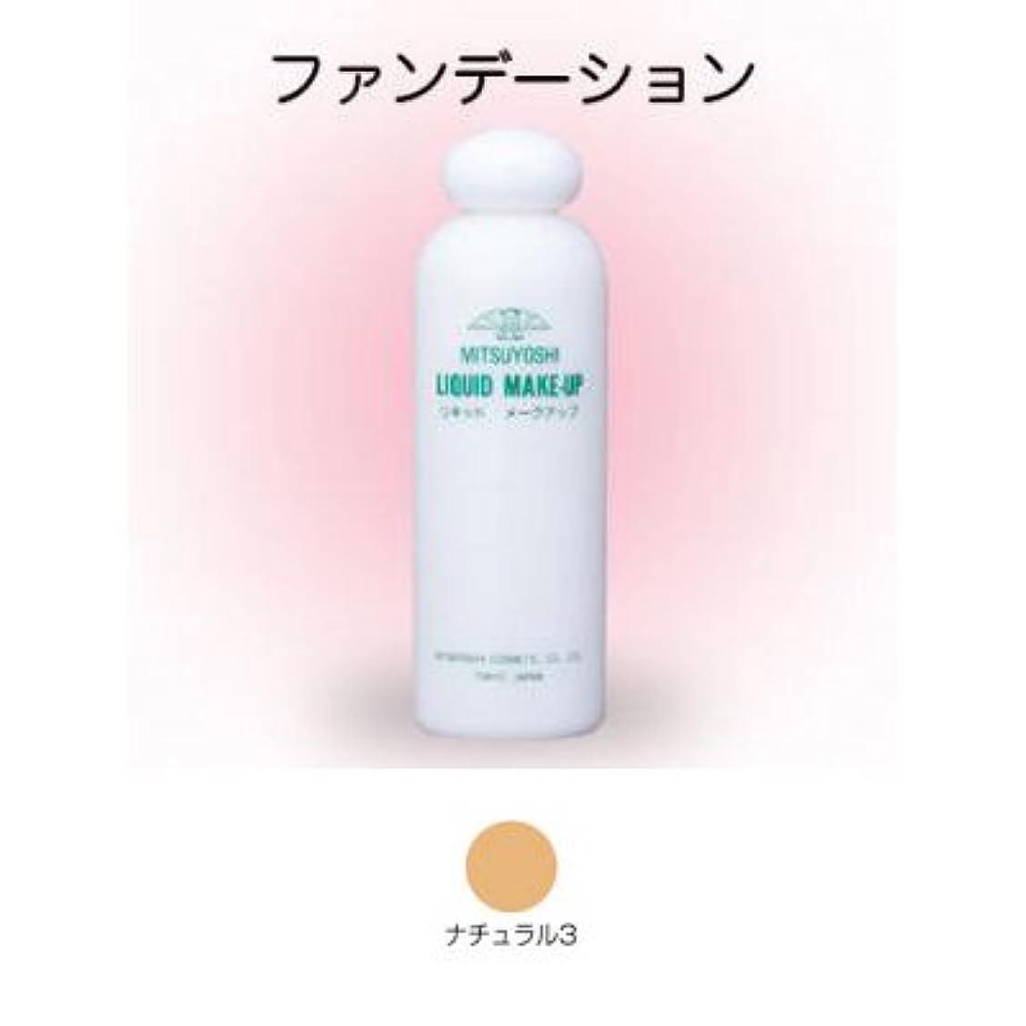 白内障想定する溶けるリキッドメークアップ 200ml ナチュラル3 【三善】