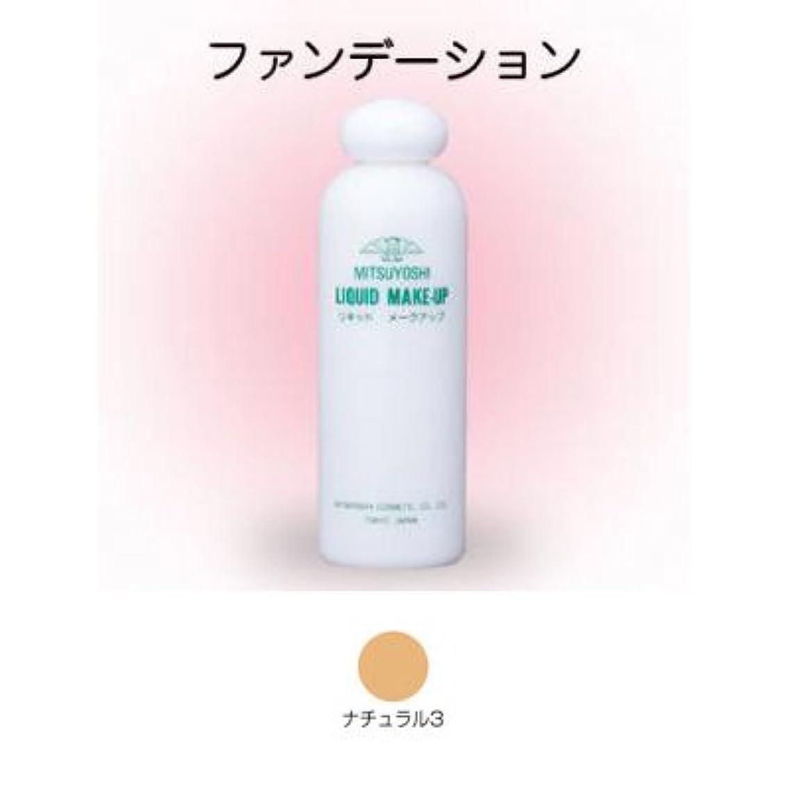 解放旅客浪費リキッドメークアップ 200ml ナチュラル3 【三善】