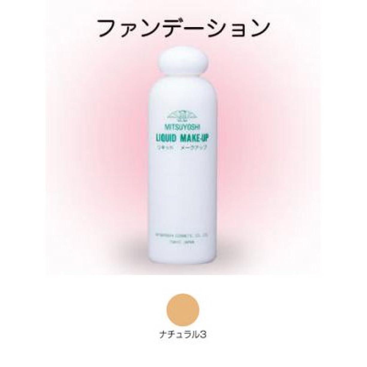 著名なタオルいつでもリキッドメークアップ 200ml ナチュラル3 【三善】