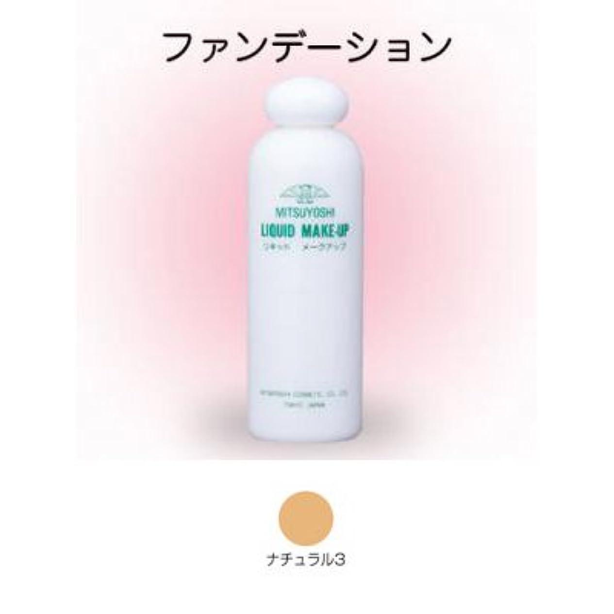 肉腫孤独なマティスリキッドメークアップ 200ml ナチュラル3 【三善】