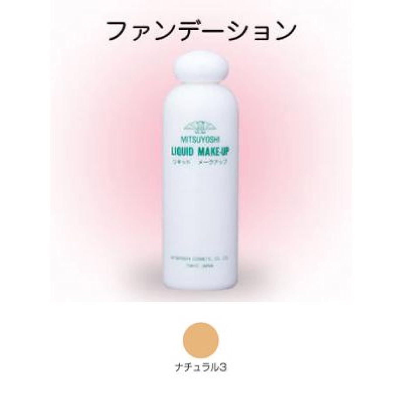 コンデンサー神秘実証するリキッドメークアップ 200ml ナチュラル3 【三善】