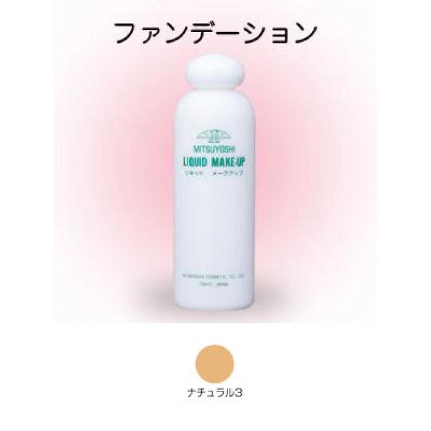 無力ウェイター請負業者リキッドメークアップ 200ml ナチュラル3 【三善】