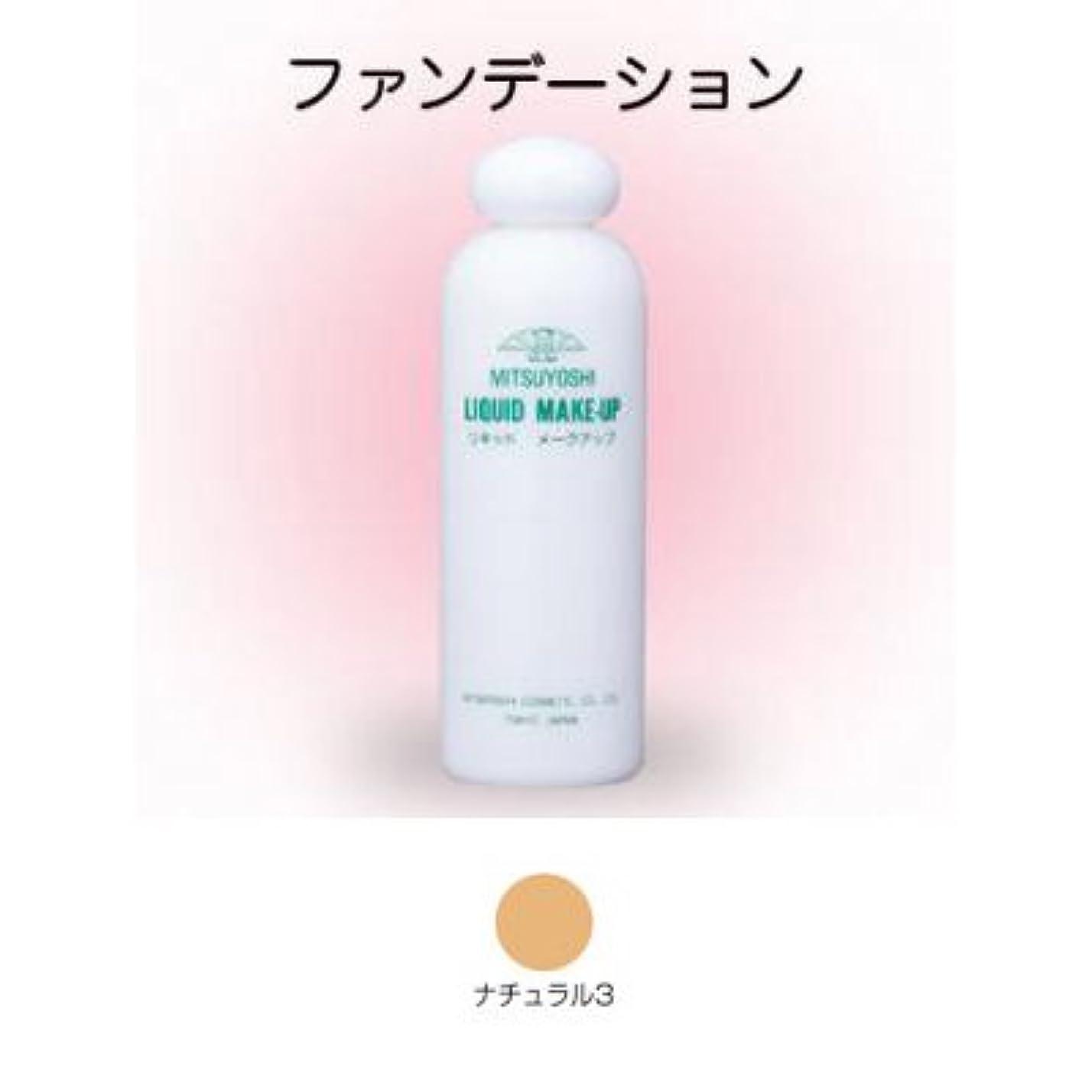 先今晩シールリキッドメークアップ 200ml ナチュラル3 【三善】