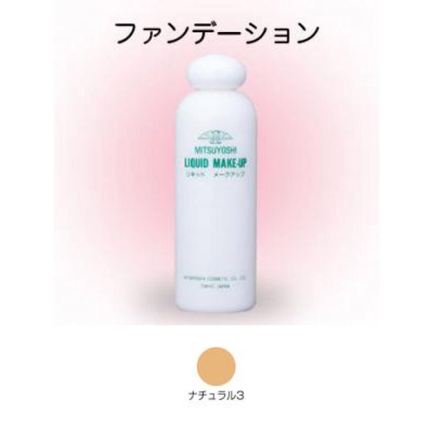 別に不運遮るリキッドメークアップ 200ml ナチュラル3 【三善】