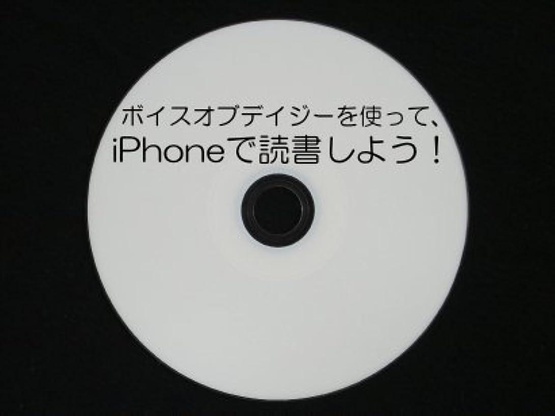 骨の折れるラベンダー悲しいことにボイスオブデイジーを使って、iPhoneで読書しよう! (CD版)