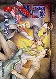 暗夜 2 (キャラコミックス)