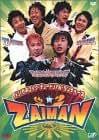 ハリガネロック・チュ-トリアル・ランディ-ズ in ZAIMAN [DVD]