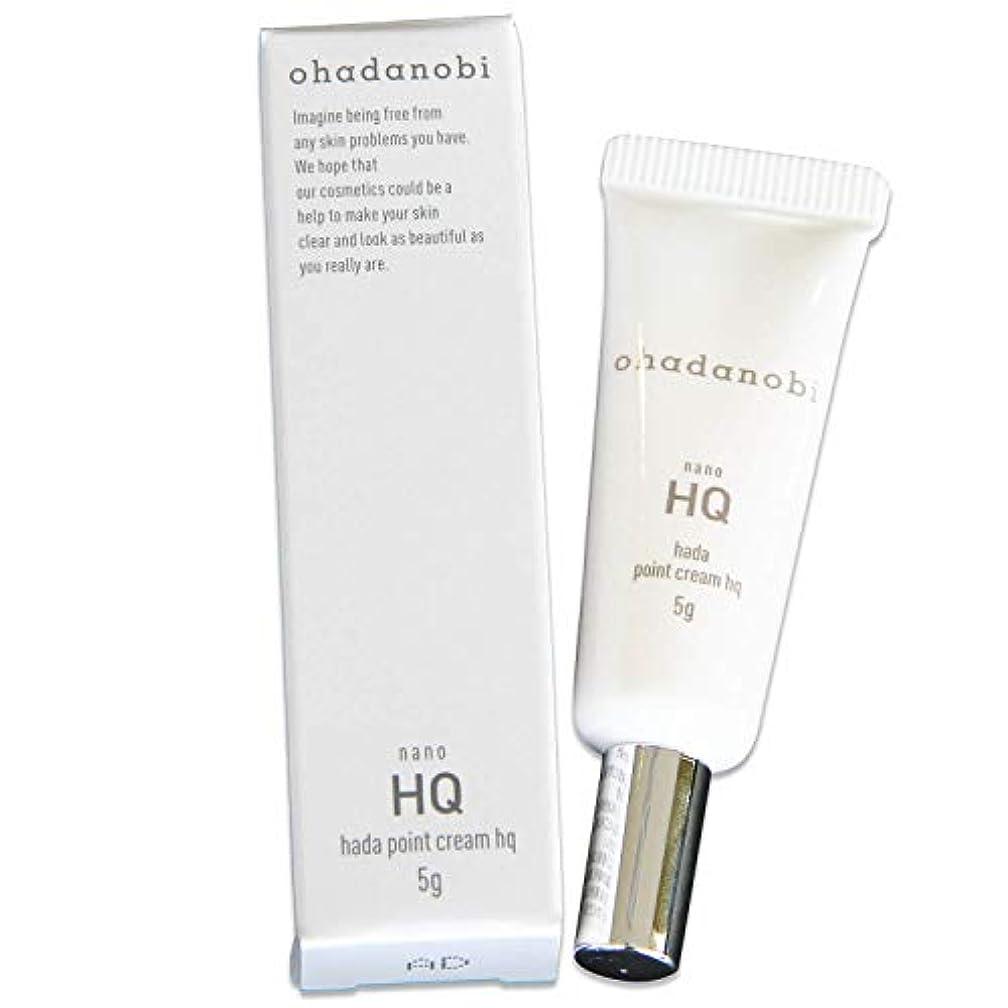 キャップバラバラにするプラス純 ハイドロキノン 4% 配合 日本製 ハダポイントクリームHQ オハダノビ