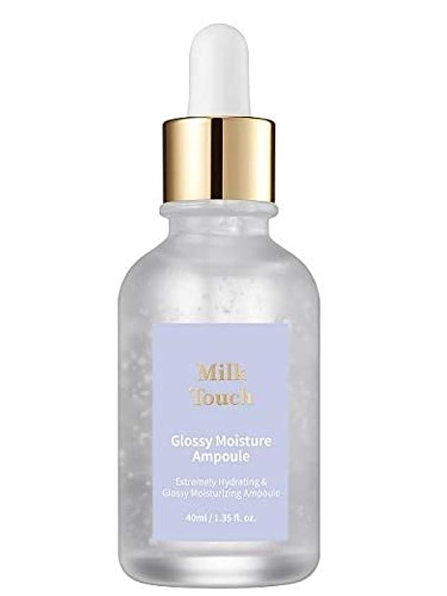 スイッチ福祉コーデリア[Milk Touch] Glossy Moisture Ampoule 40ml / [ミルクタッチ]グロッシーモイスチャアンプル 40ml [並行輸入品]