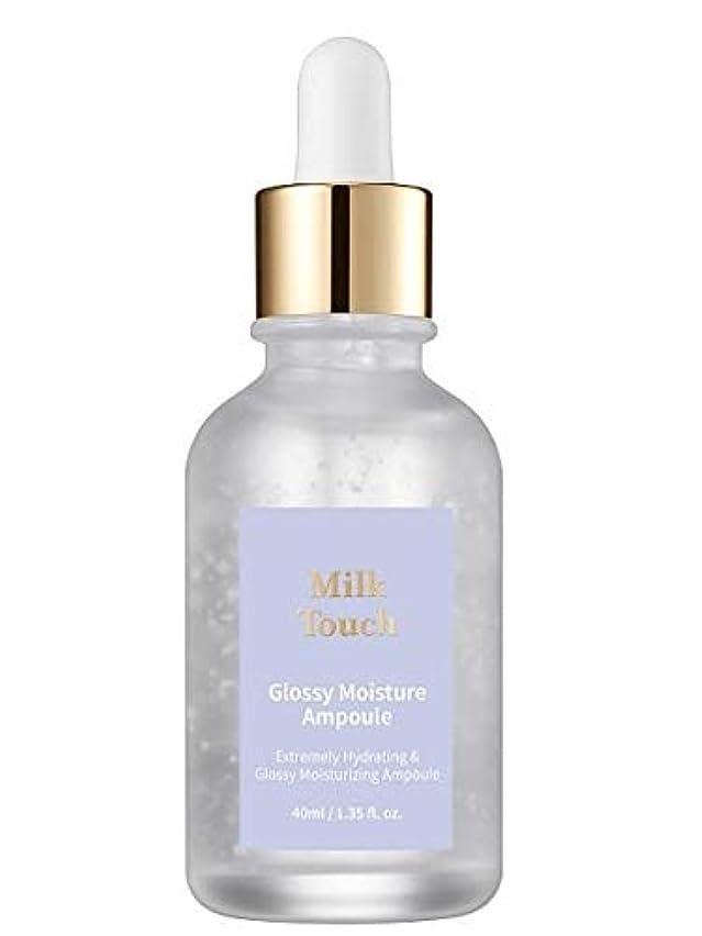 流す粘り強いフクロウ[Milk Touch] Glossy Moisture Ampoule 40ml / [ミルクタッチ]グロッシーモイスチャアンプル 40ml [並行輸入品]