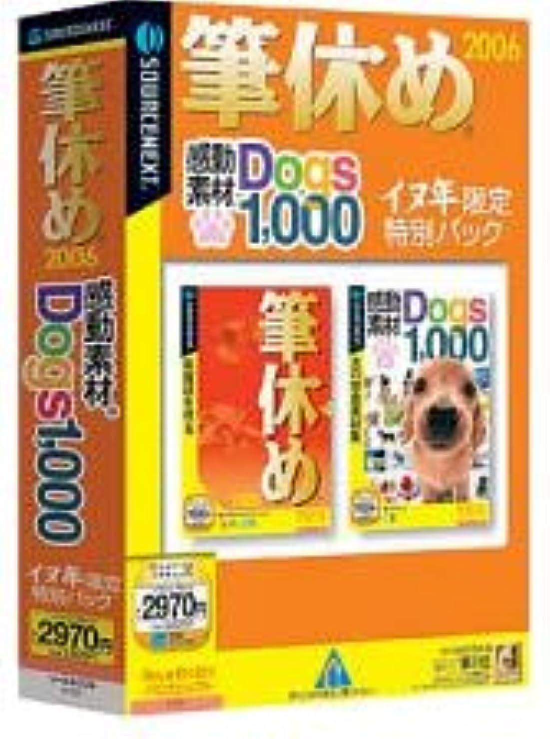 予知姉妹素晴らしいです筆休め 2006 & 感動素材 Dogs1000 イヌ年限定特別パック (説明扉付辞書ケース版)