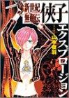 新世紀無頼伝侠子エクスプロージョン (ヤングジャンプコミックス)