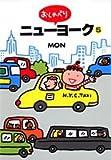 おしゃべりニューヨーク (5) (ヤングユーコミックスワイド版)