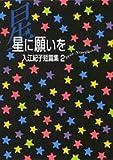 星に願いを / 入江 紀子 のシリーズ情報を見る
